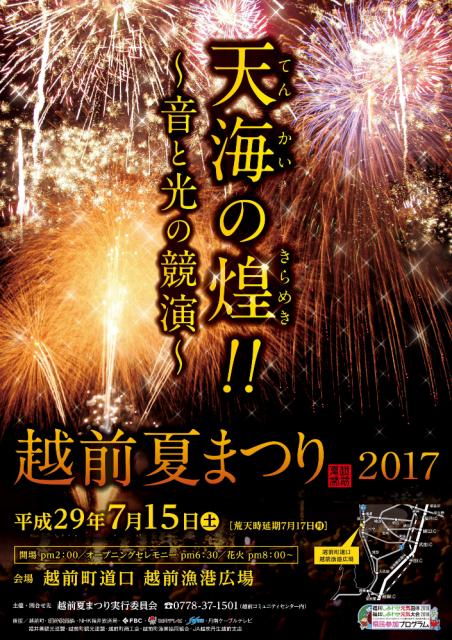 H29.07.15_echizensummer2017_poster