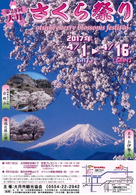 第28回大月さくら祭り開催!