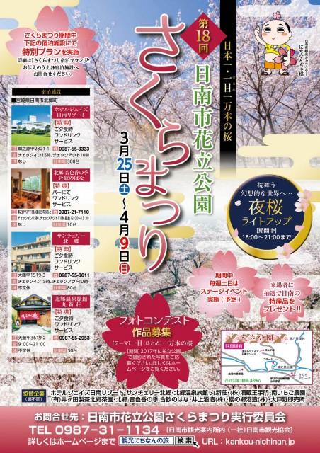 第18回 日南市花立公園さくらまつり開催!