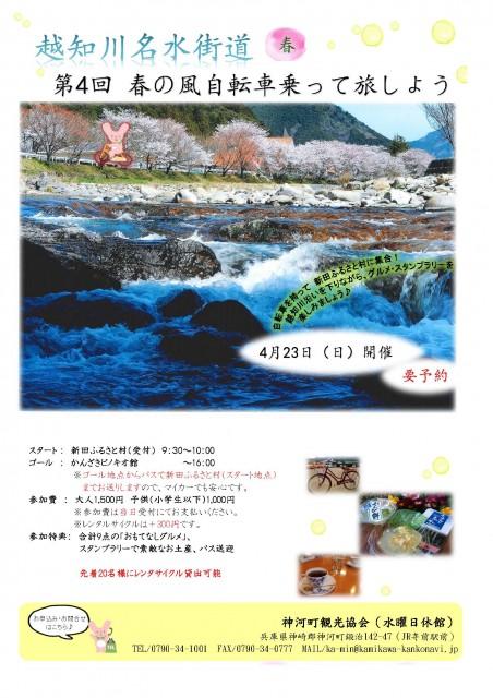 kamikawamachi_ページ_1