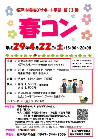 松戸市主催・カップル率50%の出会い応援イベント「春コン」開催!