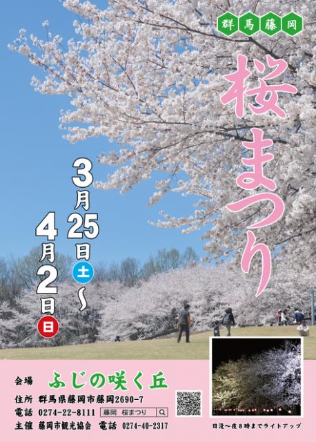 第3回ふじおか桜まつり開催!