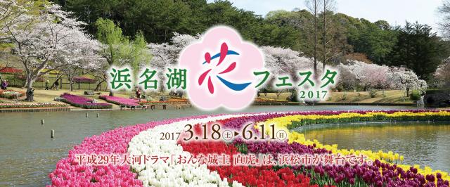 浜名湖の花のリレー「浜名湖花フェスタ2017」開催!