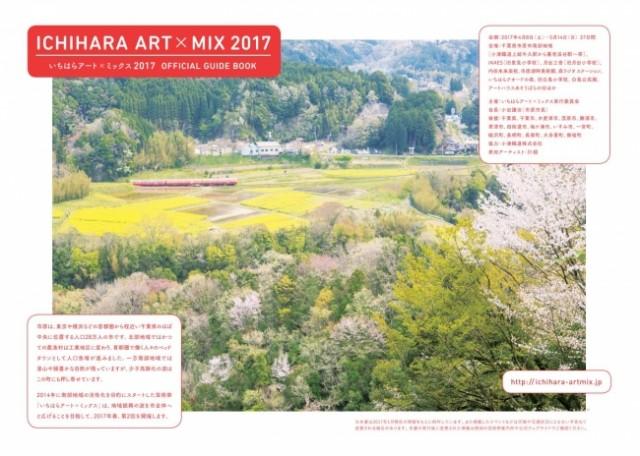 里山が舞台の芸術祭「第2回いちはらアート×ミックス2017」開催!