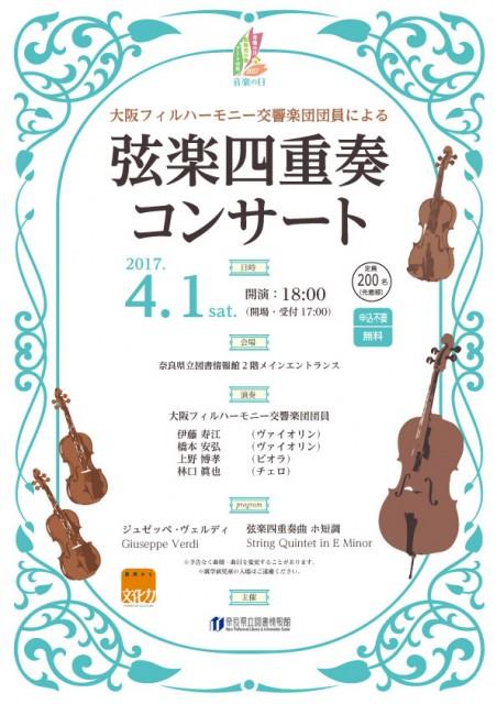 2017「佐保川の春 音楽の日・アートの日」開催♪
