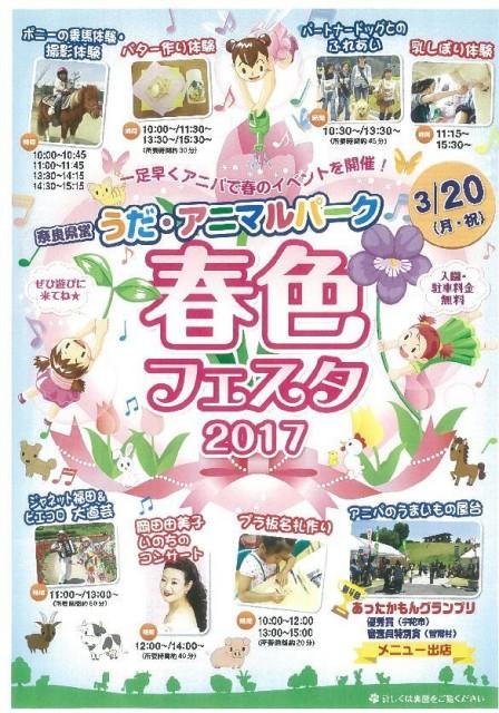 うだ・アニマルパーク「春色フェスタ2017」開催♪