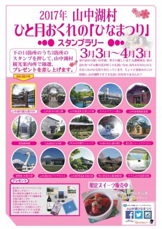 2017「山中湖 ひと月おくれのひなまつり」開催!