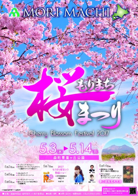 もりまち桜まつり2017