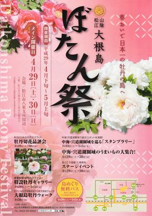 daikonshima_botan_matsuri
