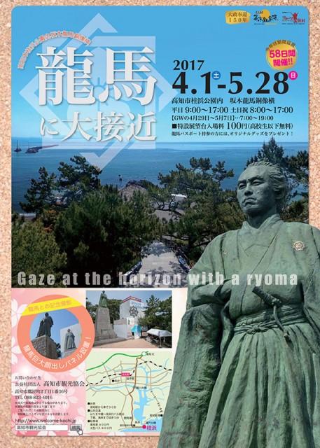 haru-daisekkin_poster