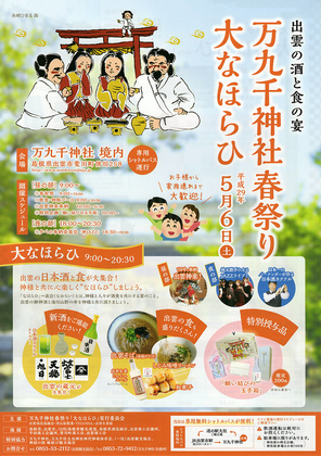 出雲の酒と食の宴「春祭り 大なほらひ」開催!