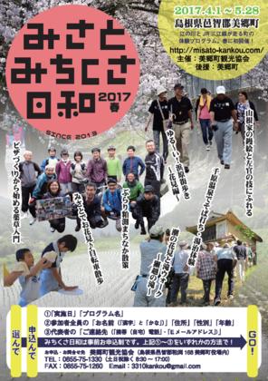 春の体験プログラム「みさと・みちくさ日和」参加者募集!