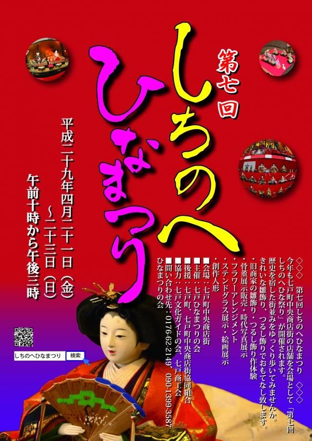 shichinohe