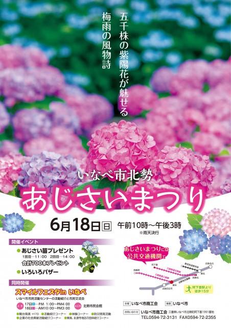 2017ajisai_tirashi-1