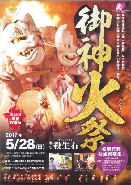 nasu-town201705