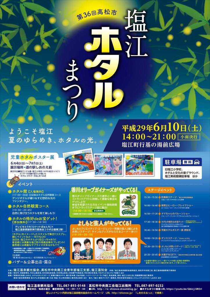 takamatsu-city201705_1
