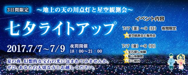 ピクニック観光特集☆七夕ライトアップ2017