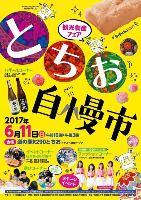170611tochiojimanichi1000-70