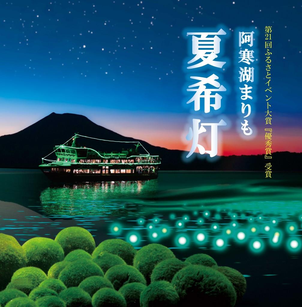 ピクニック観光特集☆阿寒湖まりも「夏希灯」