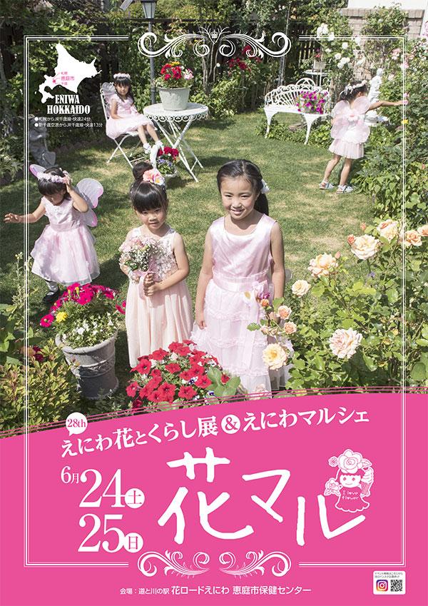 large_hanakura2017