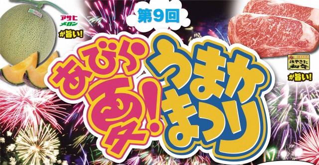 ピクニック観光特集☆第9回あびら夏!うまかまつり 開催!
