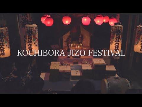 【本巣市PR動画】木知原 地蔵祭り