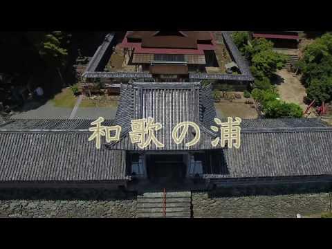 和歌山市日本遺産PR動画「絶景の宝庫 和歌の浦」