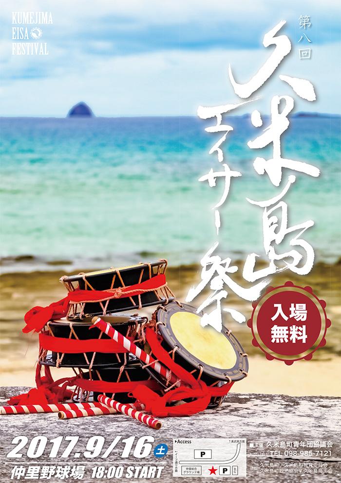 0916 全島エイサー祭 チラシ