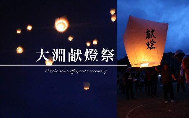 大淵献燈祭2017