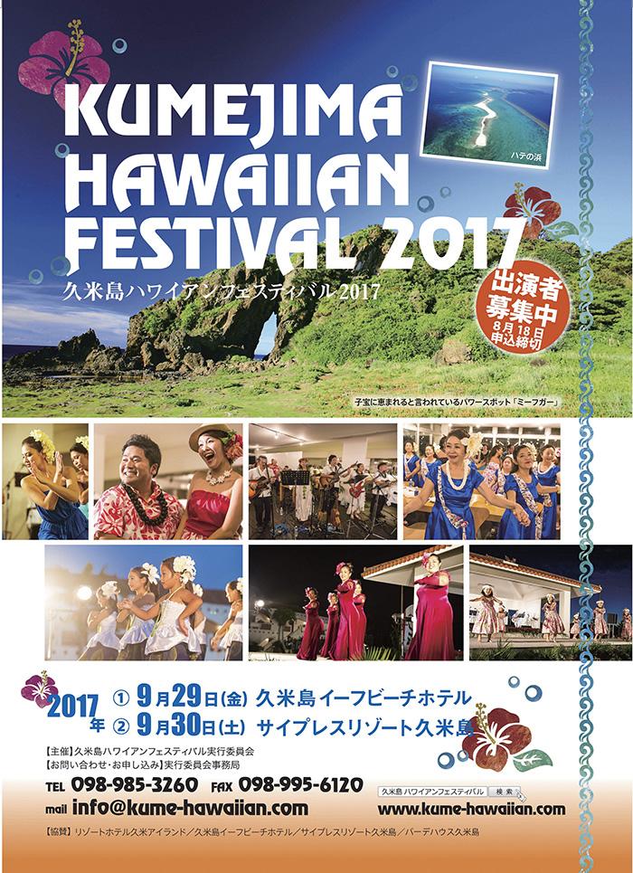 0929-30 ハワイアン-チラシ