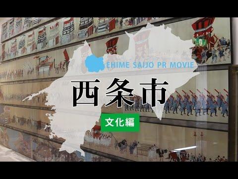 西条市プロモーション動画 文化編【SAIJO CITY PR MOVIE】