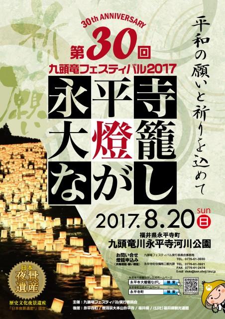 toronagashi2017
