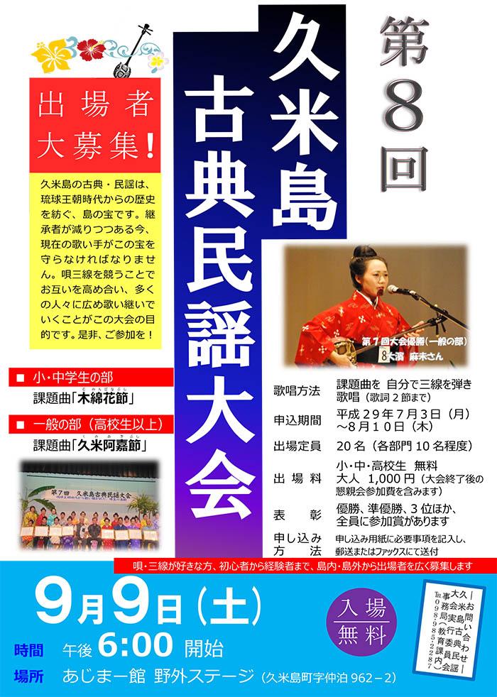 第8回.古典民謡大会ポスター