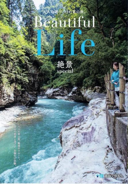 体験型観光プログラム「大人の遊び、33の富山旅。」-BeautifulLife絶景ハンドブック表紙-(黒部市・黒部川、猿飛峡)- (1)