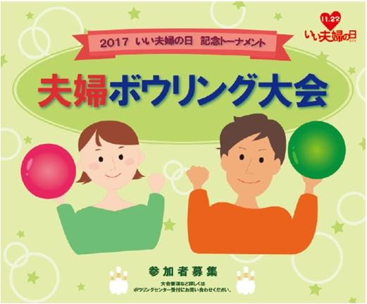 イルミ・秋冬イベント特集☆2017いい夫婦の日記念「夫婦ボウリング大会」