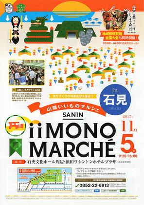 iimono_marche