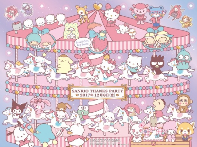 「SANRIO THANKS PARTY 2017」12/8無料開放