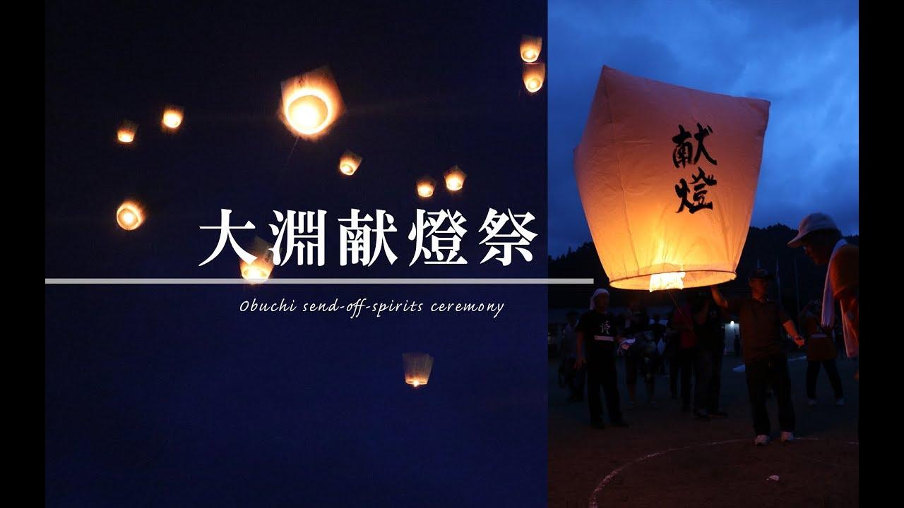 亡くなった人の精霊を送る『大淵献燈祭』