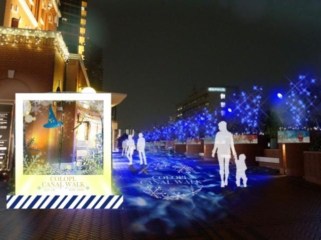イルミ・秋冬イベント特集☆魔法の青い運河「コロプラキャナルウォーク」