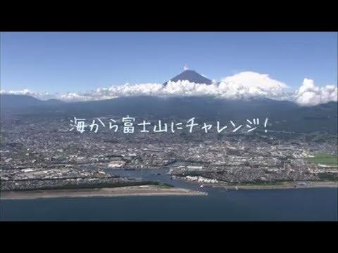 「いただきへの、はじまり 富士市」プロモーション動画