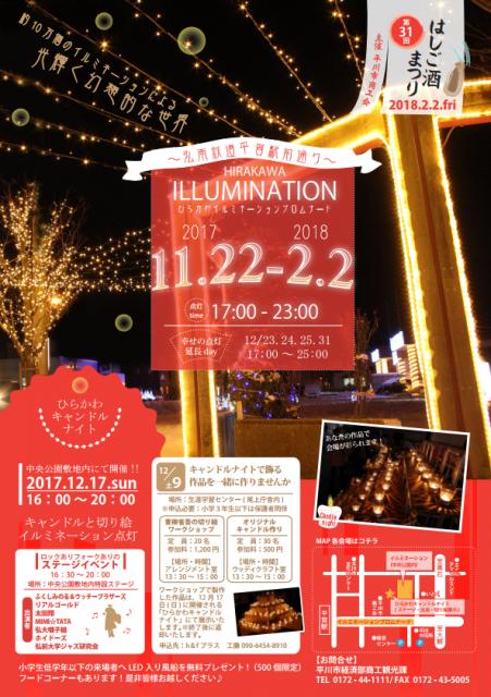 イルミ・秋冬イベント特集☆ひらかわイルミネーションプロムナード