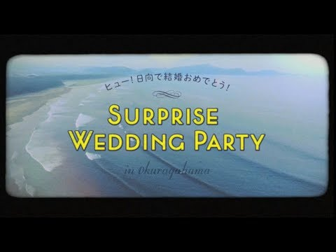 PR動画『ヒュー!日向に移住&結婚おめでとう!サプライズ・ウエディング・パーティー』