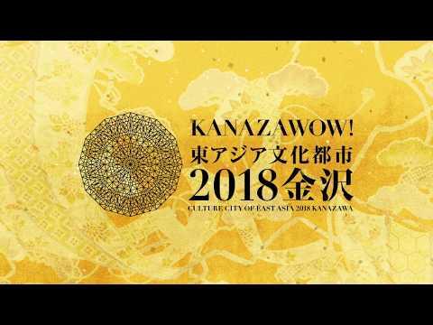 KANAZAWOW!/東アジア文化都市2018 金沢 ティザー映像