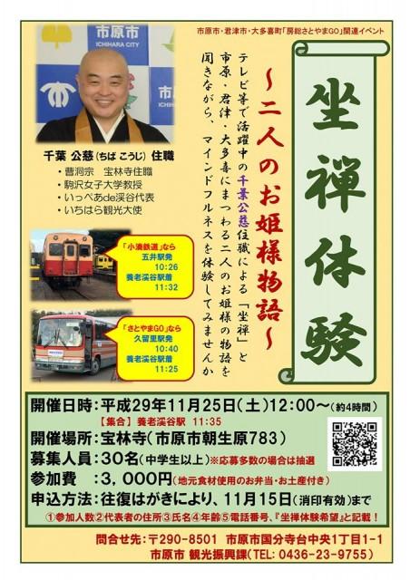 kimitsu-2017-zazen001