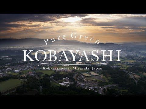 Pure Green Kobayashi-City Miyazaki, Japan 4K (Ultra HD) – 宮崎県小林市