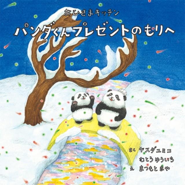 イルミ・クリスマス特集☆森の絵本原画展「パンダくん プレゼントのもりへ」