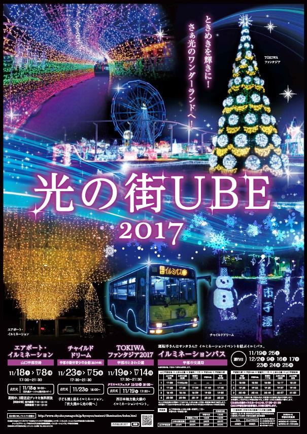 ube-hikarinomachi-2017-001