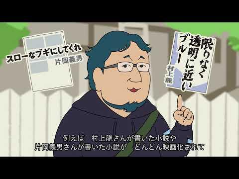 福生市PRアニメ「映画監督とぶらり!まち歩き」