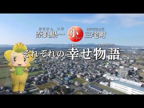 三宅町プロモーションビデオ(ショート)
