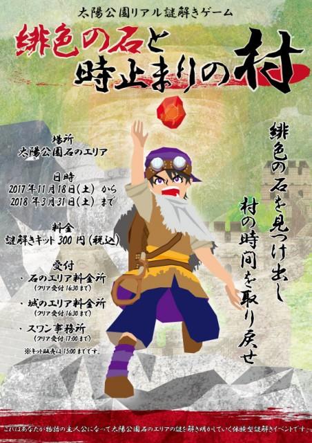 新春・イルミ特集☆太陽公園「緋色の石と時止まりの村」